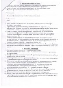 at2 218x300 - Материалы для проведения промежуточной и итоговой аттеcтации