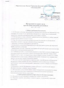 ohr truda1 218x300 - Инструкция по охране труда учащихся
