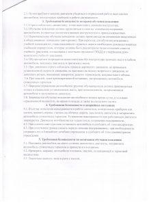 ohr truda2 218x300 - Инструкция по охране труда учащихся