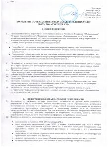pop1 218x300 - Положение об оказании платных образовательных услуг