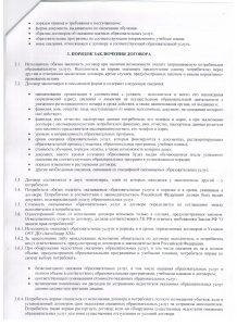 pop2 218x300 - Положение об оказании платных образовательных услуг