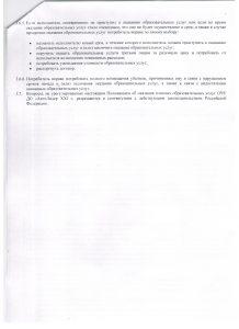 pop3 218x300 - Положение об оказании платных образовательных услуг