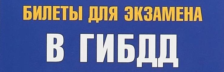 2018 10 04 21 19 54 - Официальные экзаменационные билеты ПДД 2018
