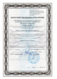 к лицензии 001 218x300 - ЛИЦЕНЗИЯ