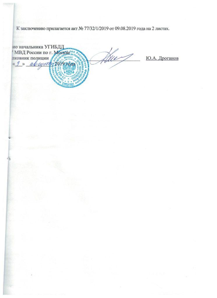 2 001 745x1024 - ЛИЦЕНЗИЯ